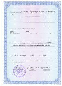 litsenziya-str-2