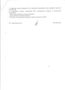 Приказ-стр.2
