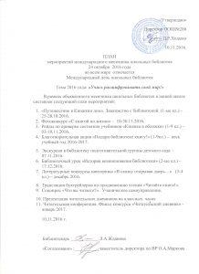 plan-meropriyatij-mezhdunarodnogo-mesyachnika-shkolnyh-bibliotek