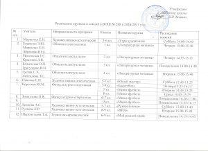 raspisanie-kruzhkov-i-sektsij