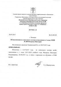 Федорчук 001